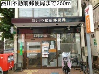 品川不動前郵便局まで260m
