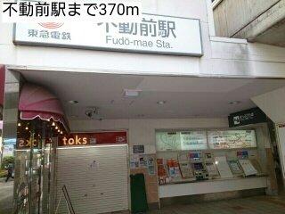 不動前駅まで370m