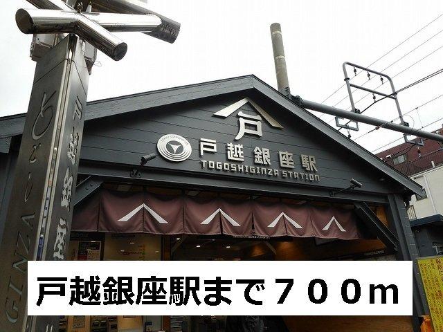 戸越銀座駅まで700m