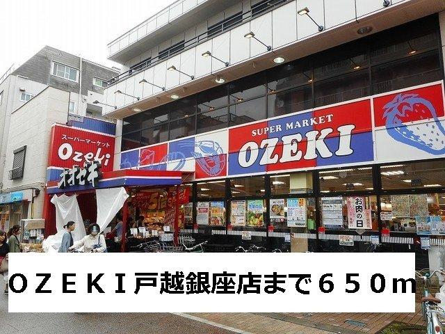 OZEKIまで650m