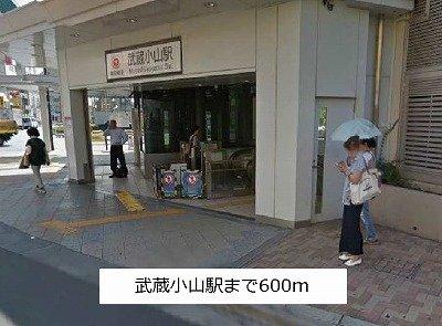 武蔵小山駅まで600m