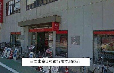 三菱東京UFJ銀行まで550m