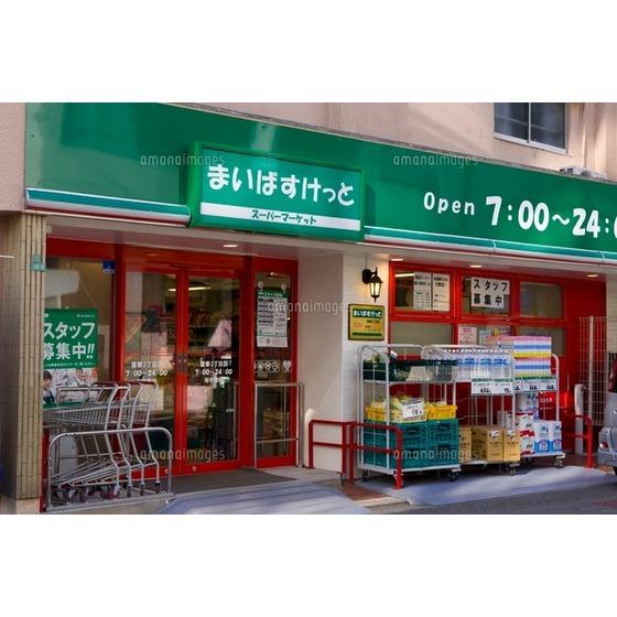 スーパー「まいばすけっと鷹番3丁目店まで417m」