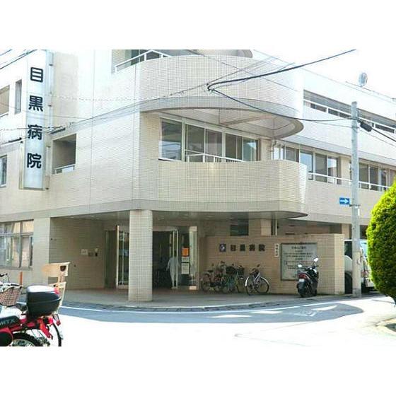 病院「医療法人社団菫会目黒病院まで1009m」
