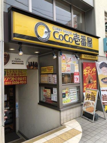 【その他】カレーハウスCoCo壱番屋 京王高井戸駅前店まで511m