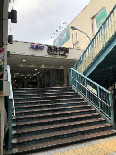 【駅】高井戸まで479m