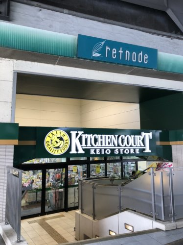 【スーパー】KITCHEN COURT(キッチンコート) 高井戸店まで511m