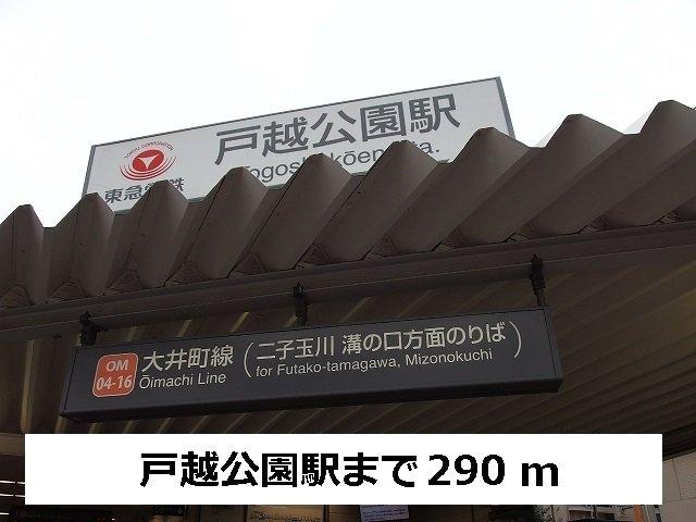 戸越公園駅まで290m