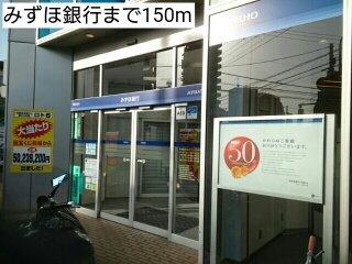 みずほ銀行まで150m