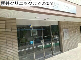 櫻井クリニックまで220m