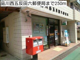 品川西五反田六郵便局まで250m