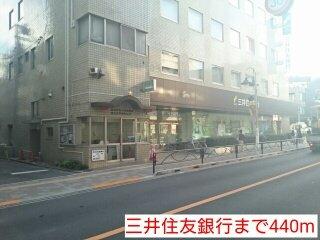 三井住友銀行まで440m