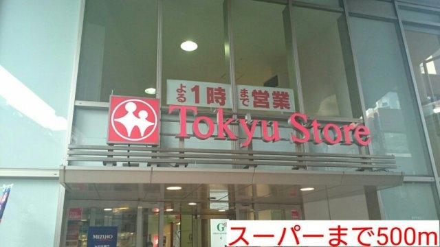 スーパーまで500m