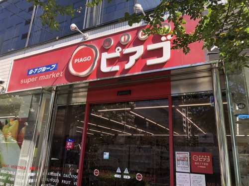 【スーパー】mini(ミニ)ピアゴ 新川2丁目店まで1252m