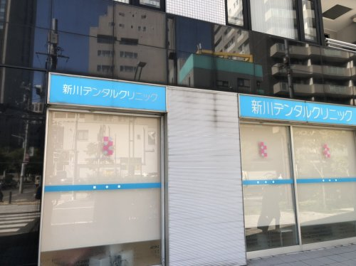 【歯科】新川デンタルクリニックまで1296m