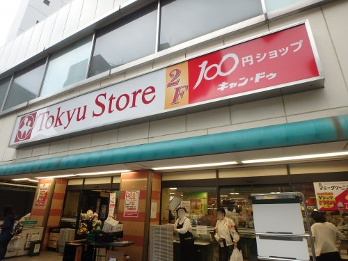 【スーパー】東急ストア 目黒駅前店まで742m