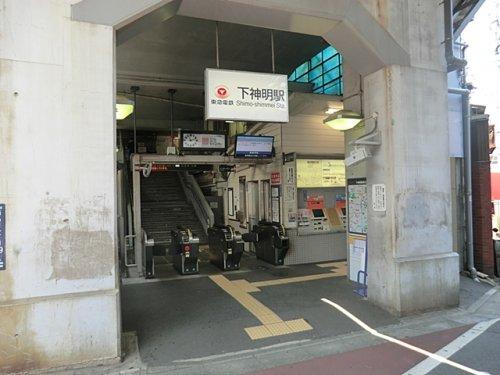 【駅】下神明駅まで882m
