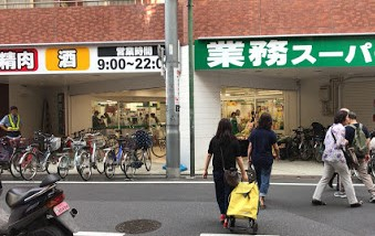 【スーパー】業務スーパー 西小山店まで406m