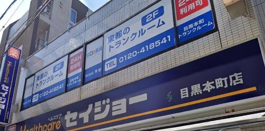【ドラッグストア】くすりセイジョー 目黒本町店まで700m
