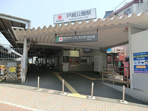 【駅】戸越公園駅まで1280m