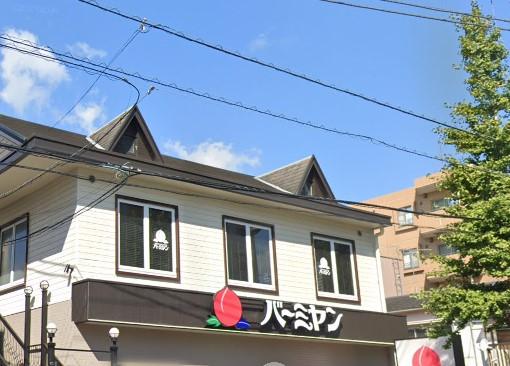 【ファミリーレストラン】バーミヤン 荏原店まで293m