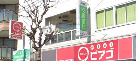 【スーパー】mini(ミニ)ピアゴ 目黒本町3丁目店まで158m