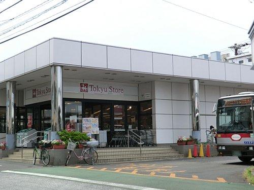 【スーパー】洗足 東急ストアまで416m