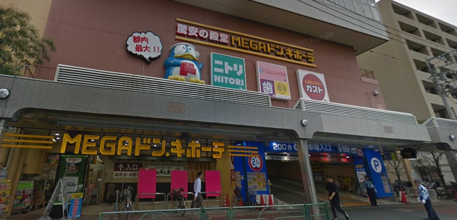 【ディスカウントショップ】ドン・キホーテ大森まで277m