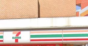 【コンビニエンスストア】セブンイレブン 大田区石川台店まで359m