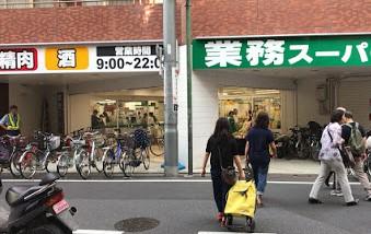 【スーパー】業務スーパー 西小山店まで161m
