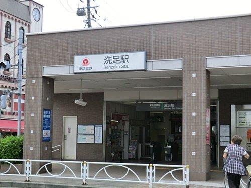 【駅】洗足まで433m