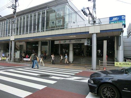 【駅】大井町駅まで684m