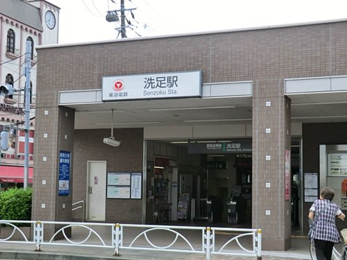 【駅】洗足まで208m