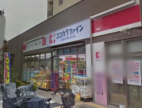 【ドラッグストア】ココカラファイン 中延店まで596m