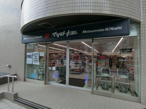 【ドラッグストア】マツモトキヨシまで994m