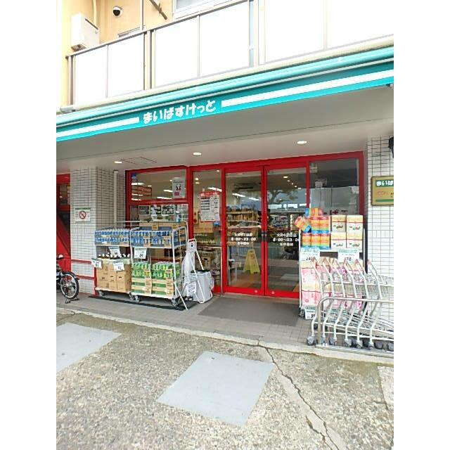 【スーパー】まいばすけっと 大井6丁目店まで649m