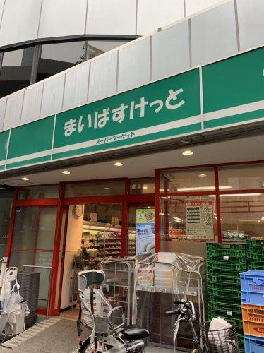 【スーパー】まいばすけっとまで907m