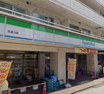 【コンビニエンスストア】ファミリーマート 北品川店まで696m