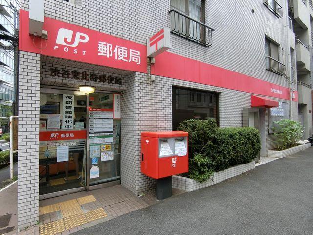 渋谷恵比寿郵便局 徒歩1分。 80m