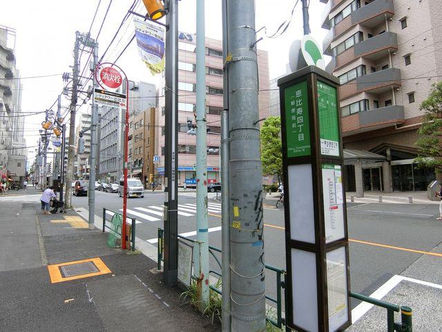 恵比寿4丁目 バス停 徒歩2分。 100m