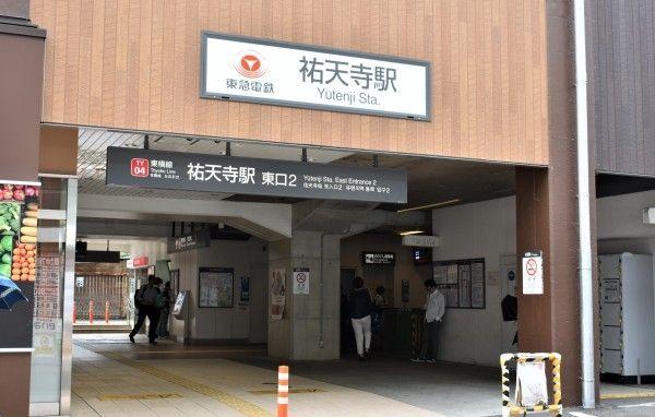 東横線「祐天寺」駅徒歩9分 徒歩9分。 720m