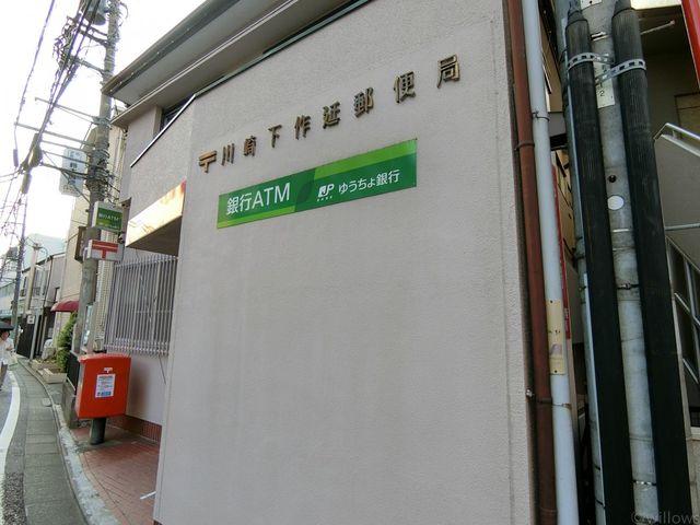 川崎下作延郵便局 徒歩4分。 320m