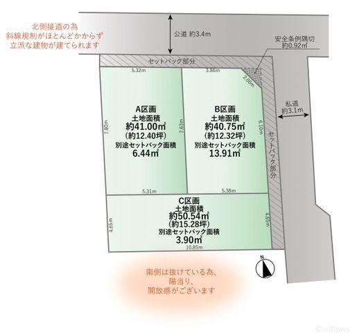 高田馬場駅徒歩8分の便利な立地。A区画、C区画も販売中です。一括販売も可能ですので、お気軽にご相談くださいませ。