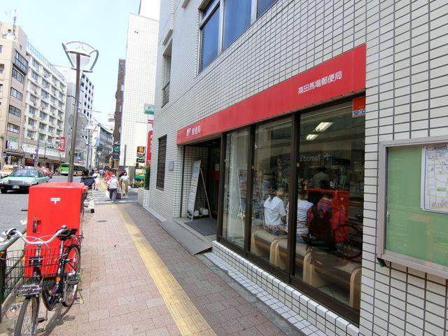 高田馬場郵便局 徒歩6分。 410m