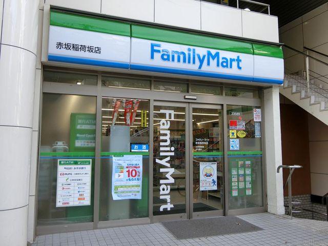ファミリーマート/赤坂稲荷坂店 徒歩3分。 210m