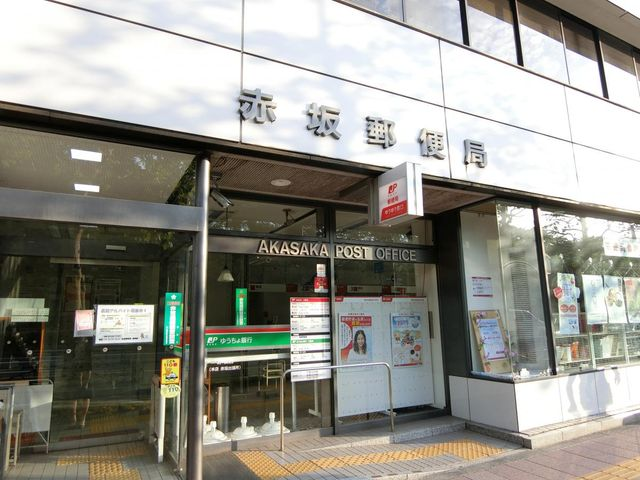 赤坂郵便局 徒歩6分。 450m