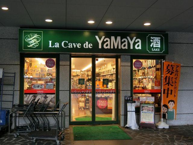 ラカーヴ・ド・YaMaYa青山一丁目店 徒歩5分。 370m