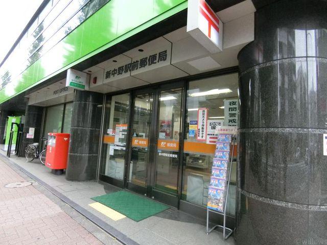 新中野駅前郵便局 30m