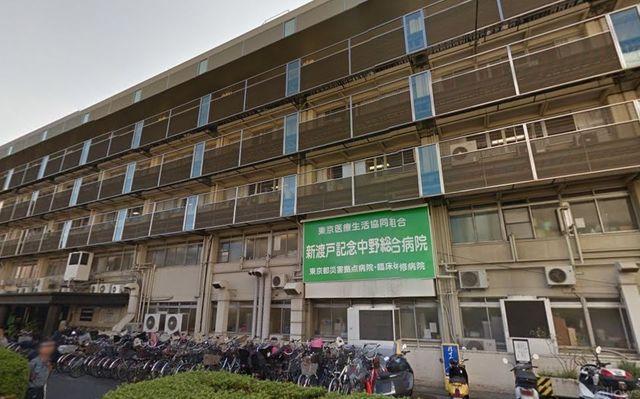 新渡戸記念中野総合病院 770m
