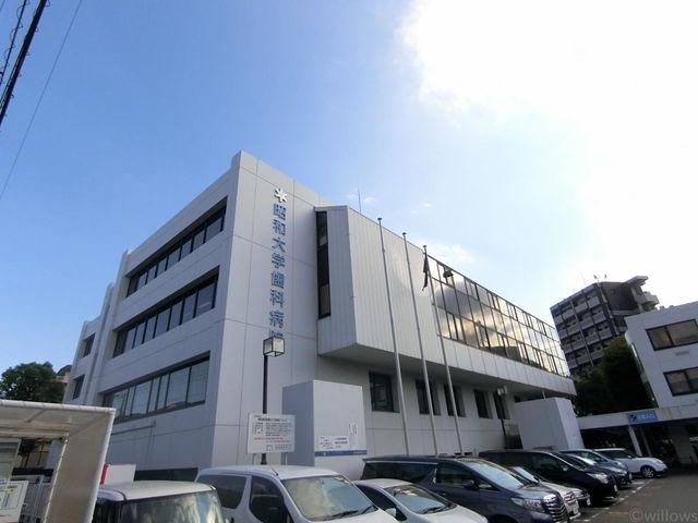 昭和大学歯科病院 徒歩5分。 400m